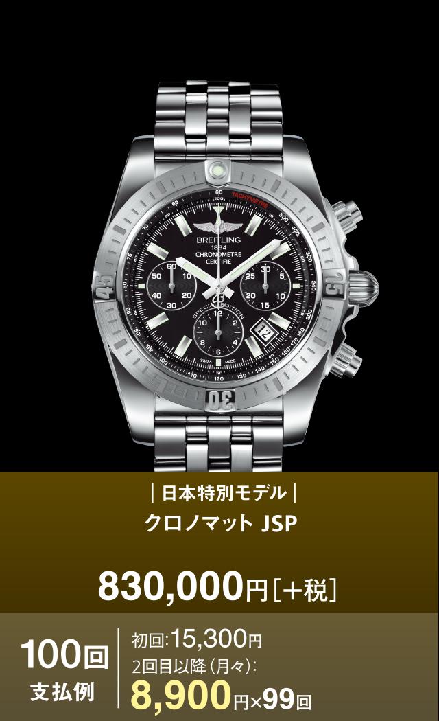 watch01_01_sp