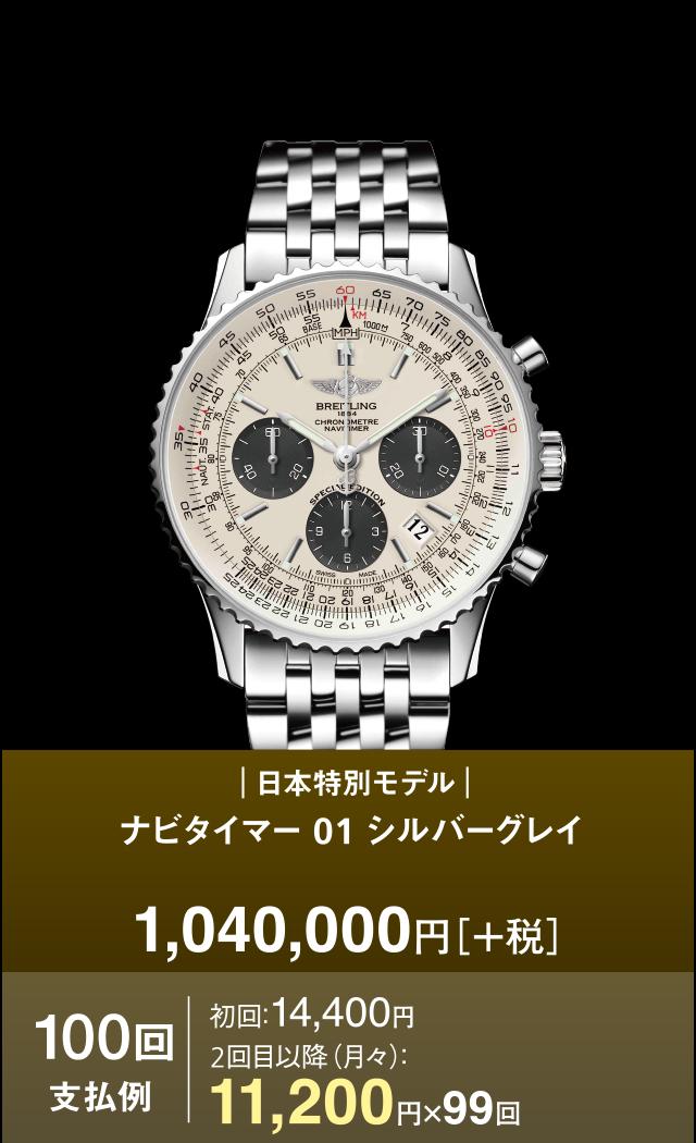 watch01_02_sp