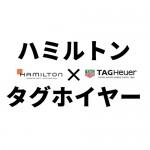 ハミルトン × タグ・ホイヤーフェア開催