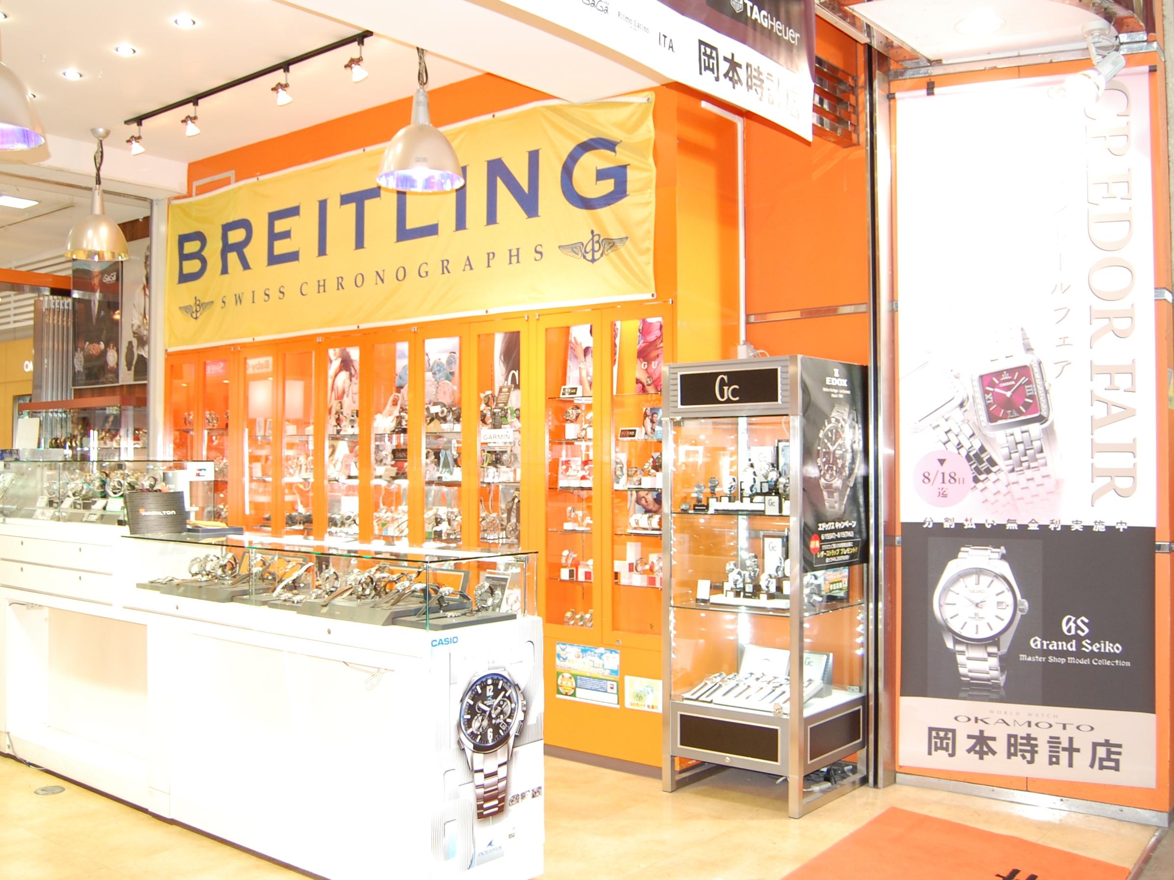 岡本時計店