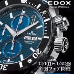 EDOXキャンペーン