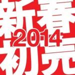 2014年新春初売 おみくじセールのお知らせ