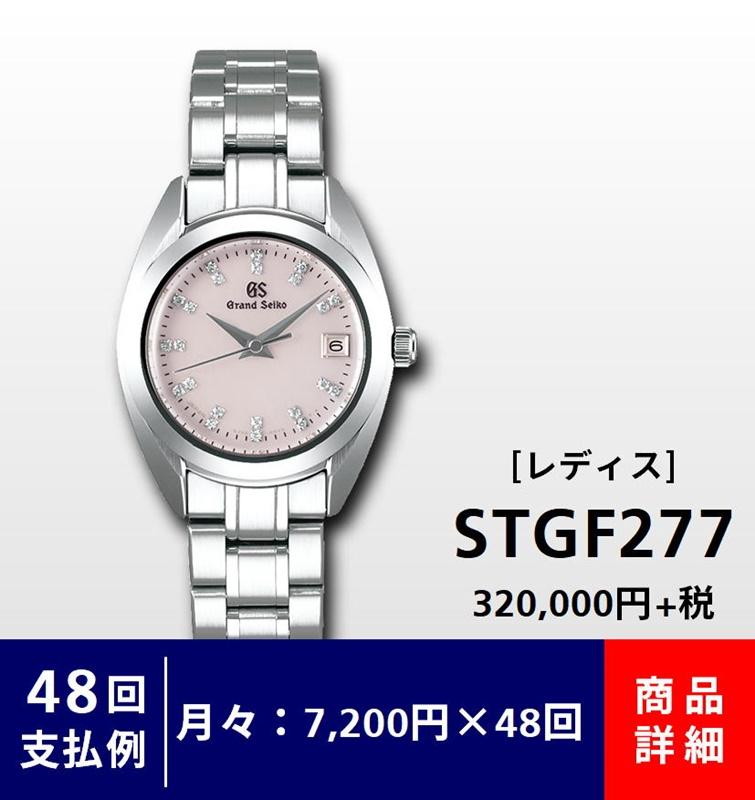 GS012